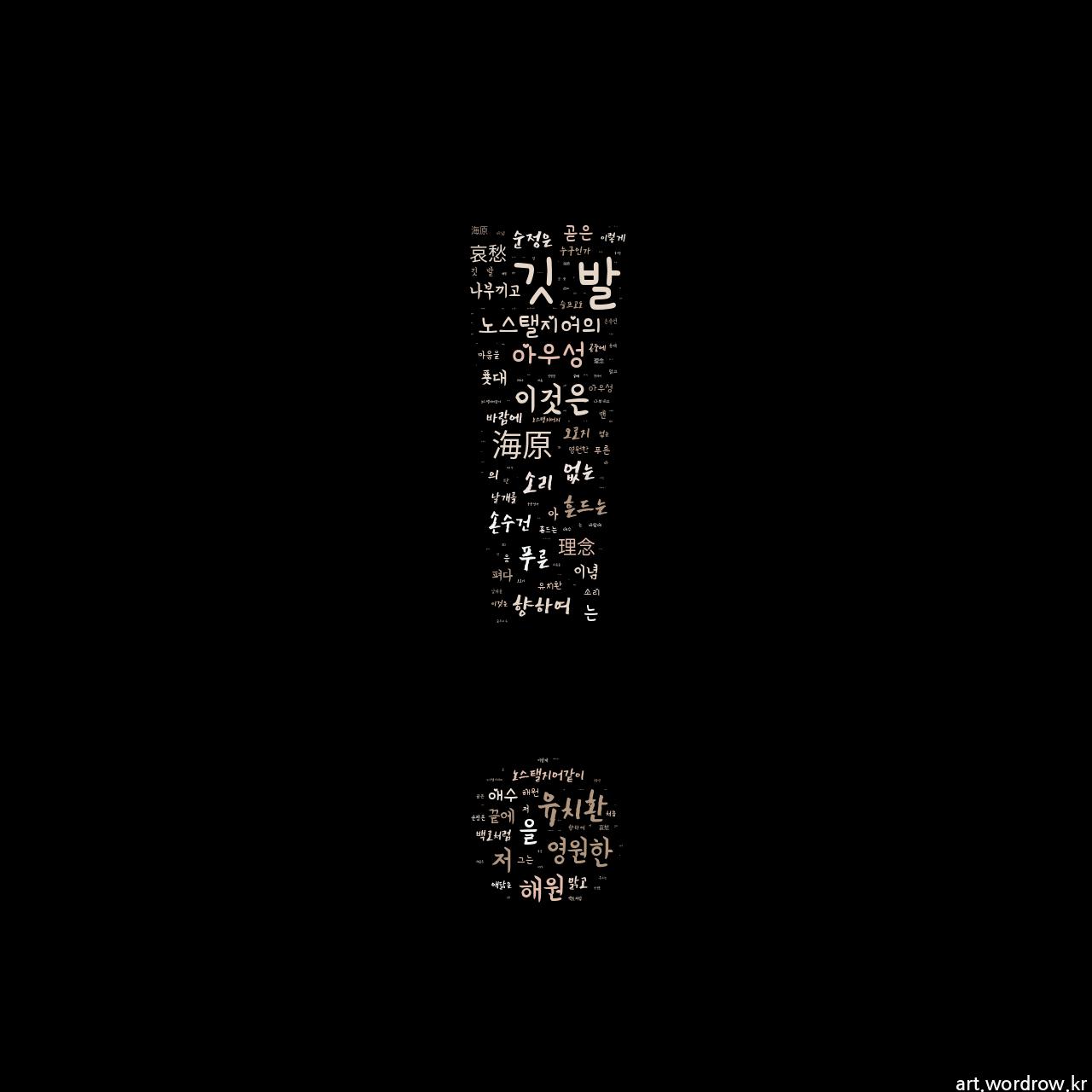 워드 아트: 깃 발 [유치환]-10